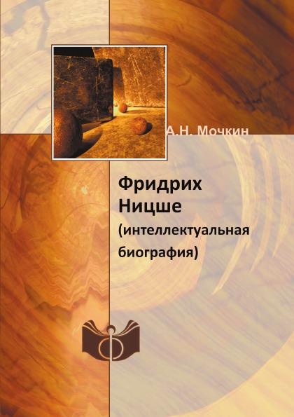 Ифран / Фридрих Ницше, (интеллектуальная биография)
