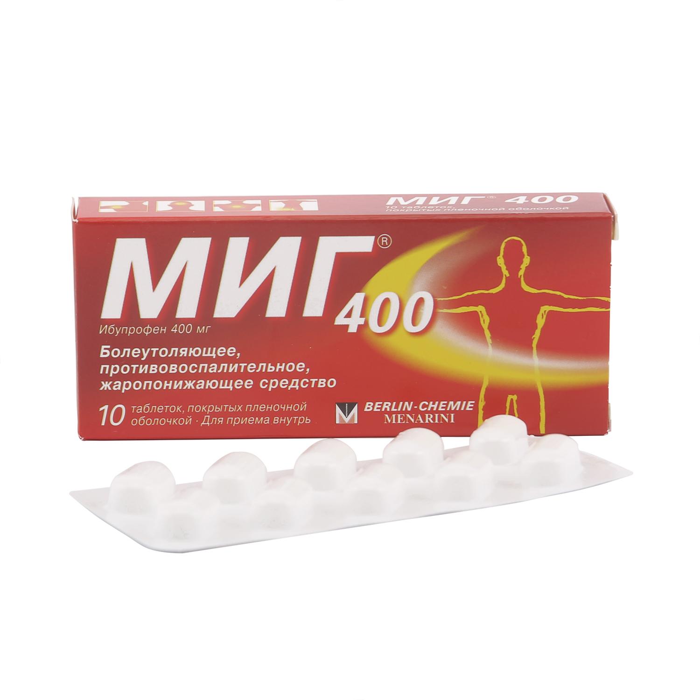 Миг таблетки 400 мг 10 шт.