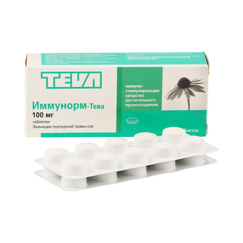 Иммунорм таблетки 100 мг 20 шт.