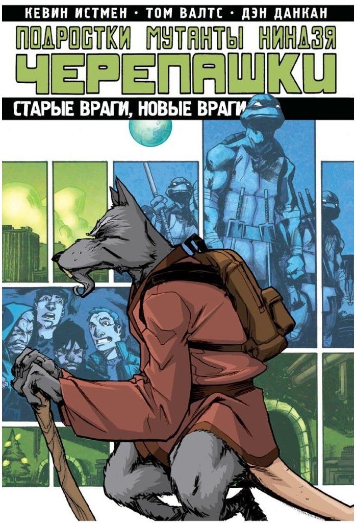 Комикс Подростки Мутанты Ниндзя Черепашки. Том 2, Старые враги, новые враги