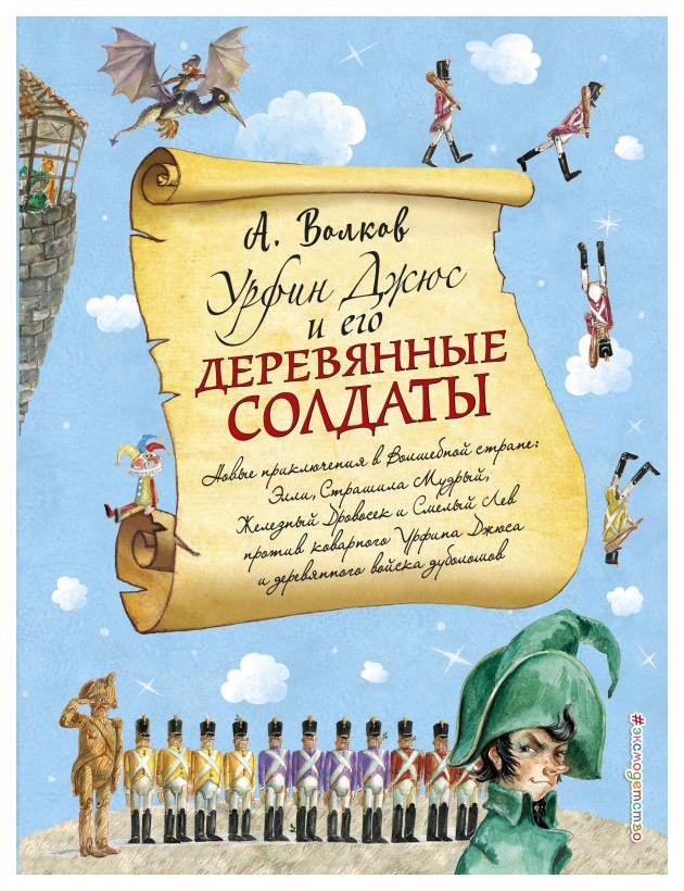 Купить Урфин Джюс и Его Деревянные Солдаты, Эксмо, Детская художественная литература