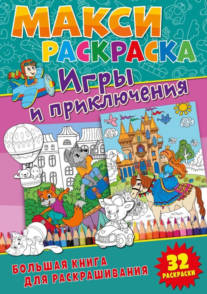 Купить Макси-Раскраск и Игры и приключения. Nd Play Развивающая книга, Обучающие игры