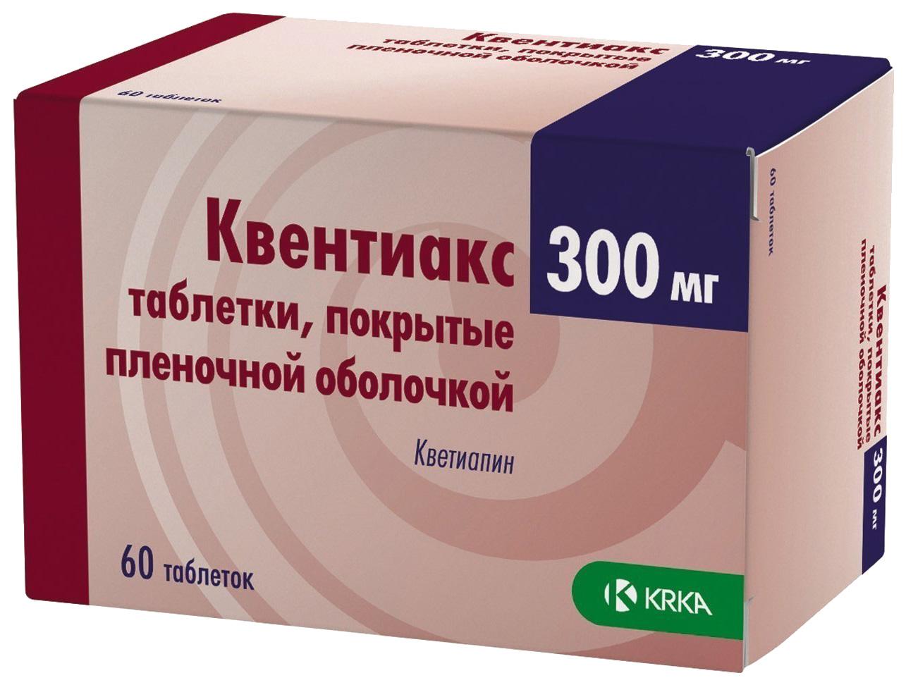 Квентиакс таблетки 300 мг 60 шт.