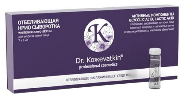 Купить Сыворотка для лица Dr. Koжevatkin Отбеливающая Крио 7*2 мл, Dr.Kozhevatkin