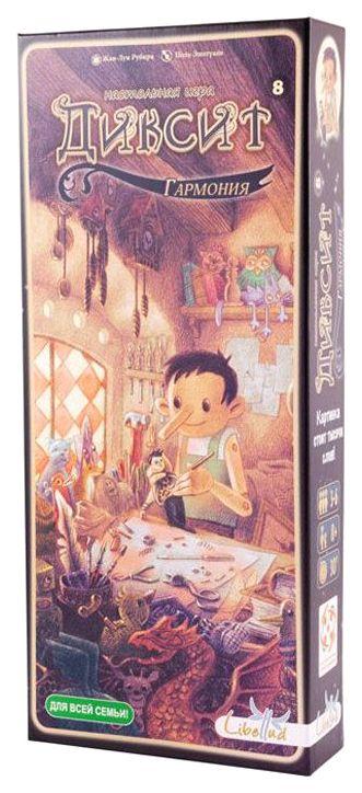 Купить Настольная игра Диксит 8 (Dixit 8), Семейная настольная игра Cтиль Жизни Диксит 8 Гармония БП-00001478, Семейные настольные игры