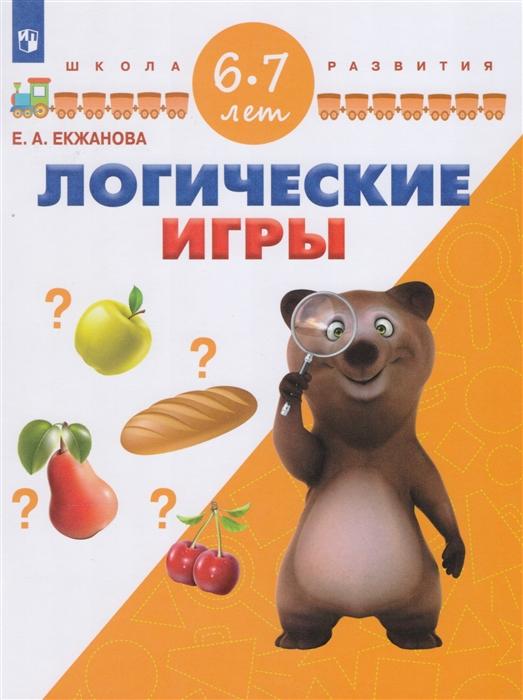 Екжанова, логические Игры, 6-7 лет Умк Школа развития (Фгос)