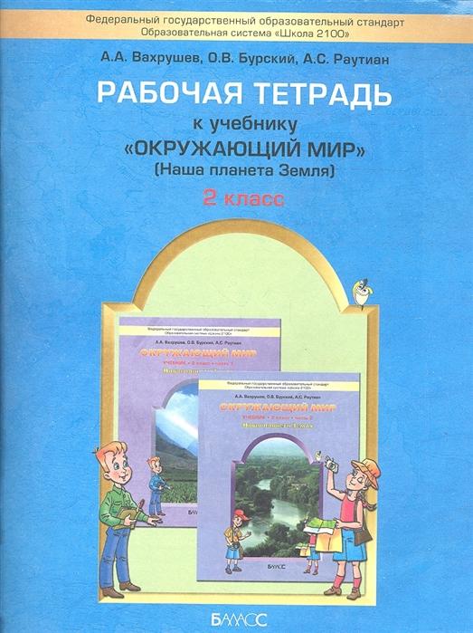 Вахрушев, Окружающий Мир, 2 кл, Рабочая тетрадь (Фгос) (Наша планета Земля)