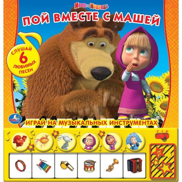 Купить Пой вместе с машей, Книга-пианино Умка Маша и Медведь. Пой вместе с Машей 168262, Книги по обучению и развитию детей