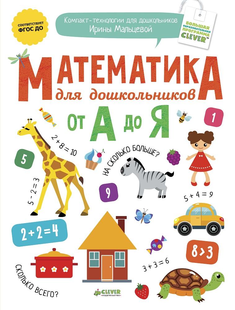 Купить Математика для дошкольников от А до Я, Clever Математика для Дошкольников От А до Я, Обучающие игры для дошкольников