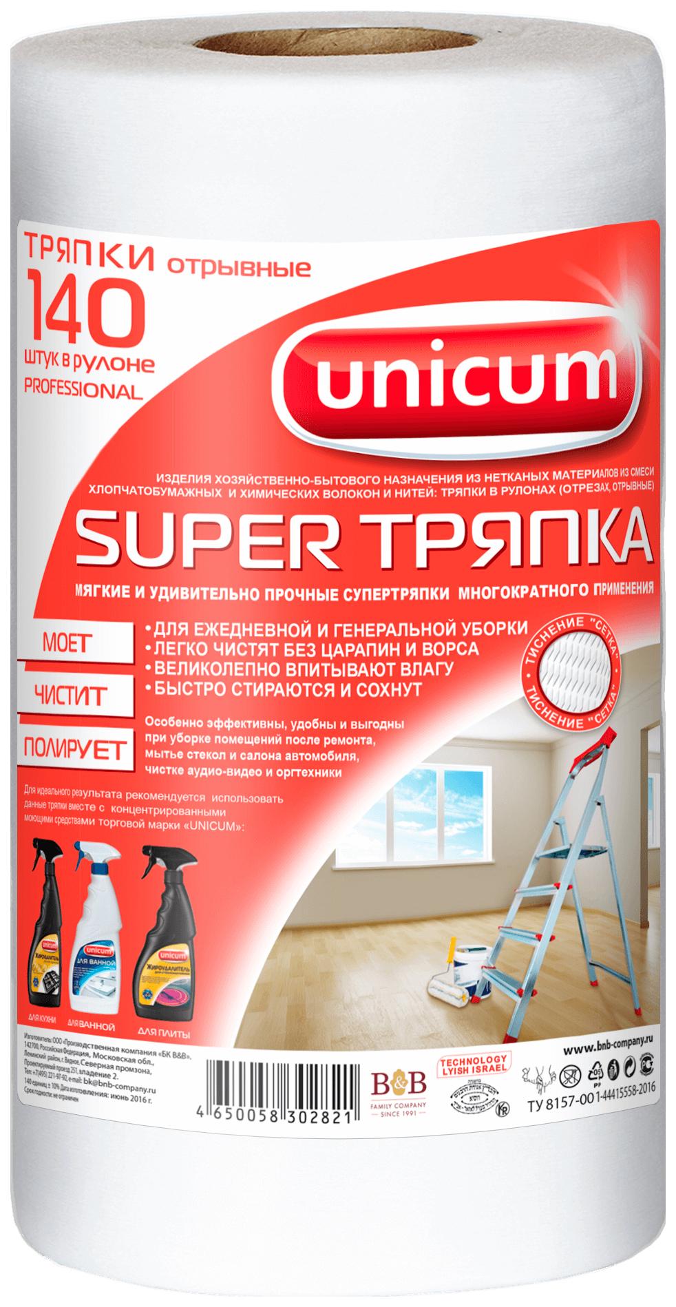 Тряпка для уборки UNICUM Super для уборки
