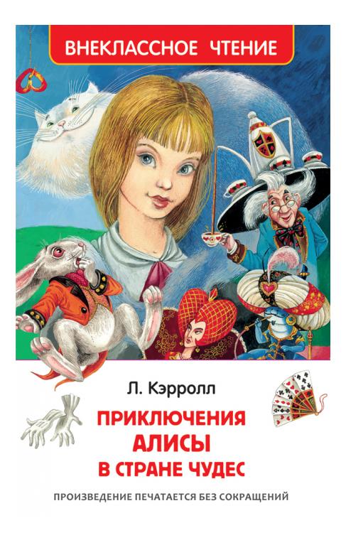 Алиса в стране чудес, Книжка Росмэн Алиса в стране чудес, Детская художественная литература  - купить со скидкой