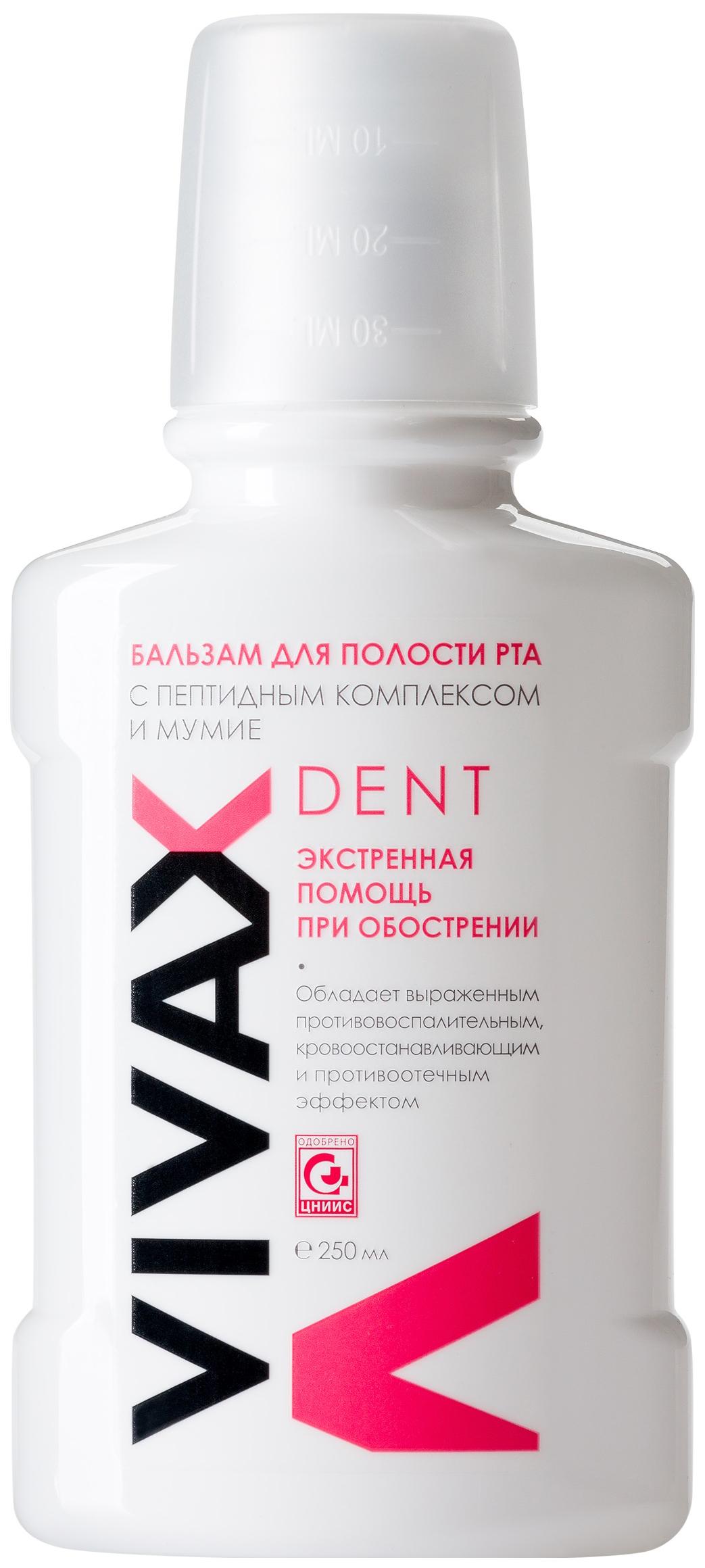 Купить Dent С пептидным комплексом и мумие, Противовоспалительный бальзам Vivax Dent пептидный комплекс, мумие для полости рта 250 мл