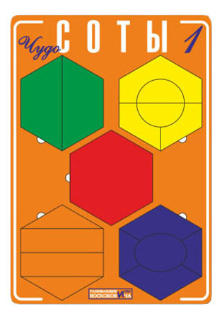 Купить Чудо - Соты 1, Развивающая игрушка Развивающие игры Воскобовича Чудо - Соты 1, Развивающие игрушки