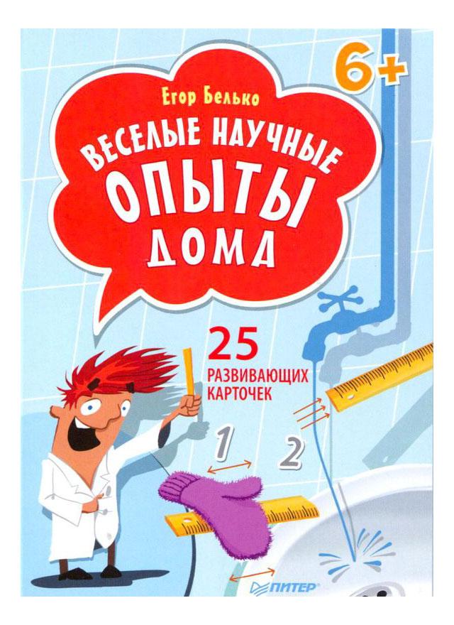 Развивающая игрушка Веселые научные опыты Дома Питер К25082 фото