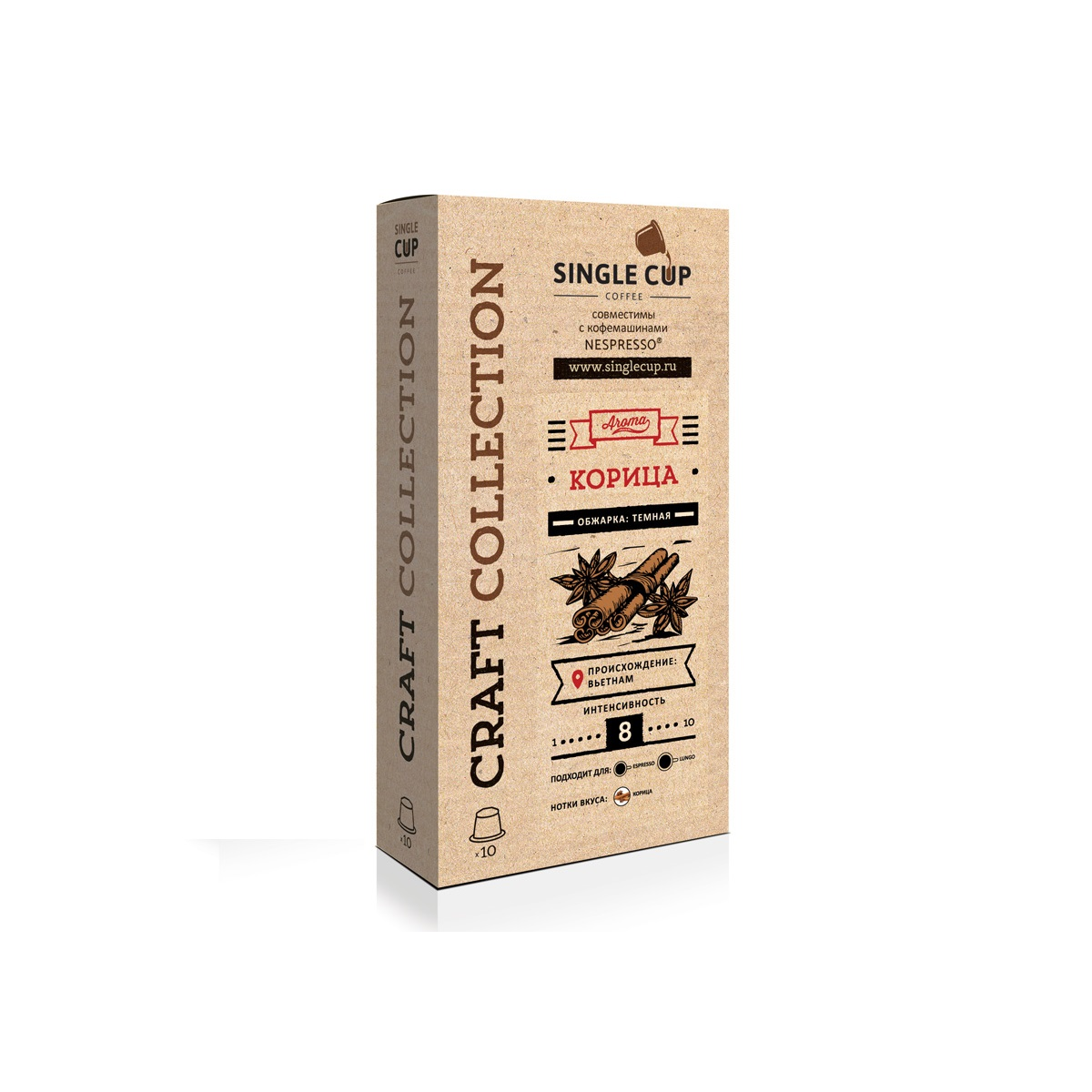Капсулы Single Cup сoffee корица для кофемашин Nespresso 10 капсул