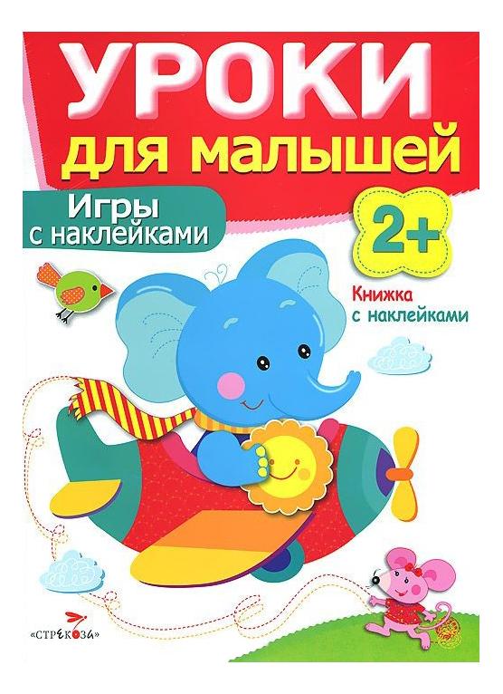 Купить Игры с наклейками, Стрекоза Развивающая книжка С наклейками: Уроки для Малышей 2+, Игры С наклейками, Книжки с наклейками