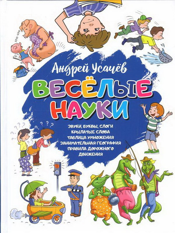 Купить Книга А. Усачев, Веселые науки, Оникс-Лит, Детская художественная литература