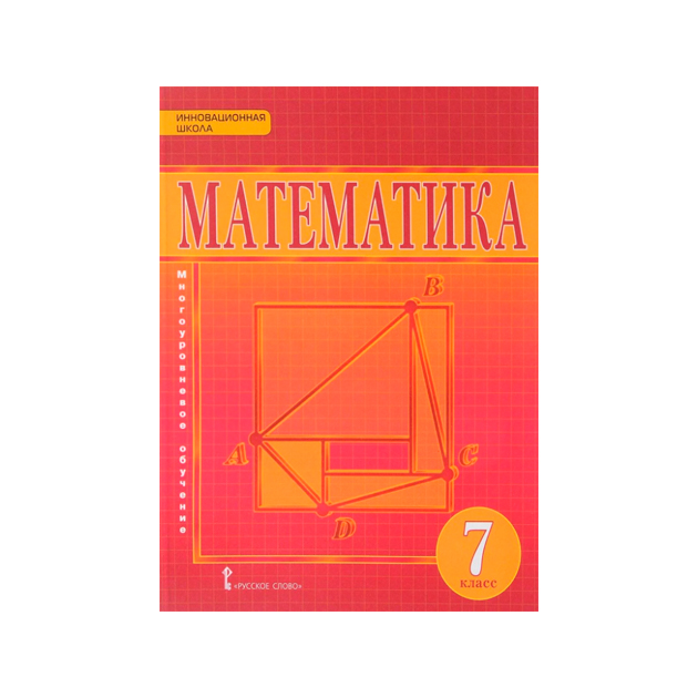 Козлов, Математика, Алгебра и Геометрия, 7 класс Учебник (Фгос)