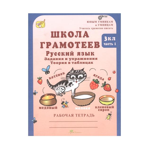 Книга 3 класс. Русский Язык. Задания и Упражнения. Рабочая тетрадь