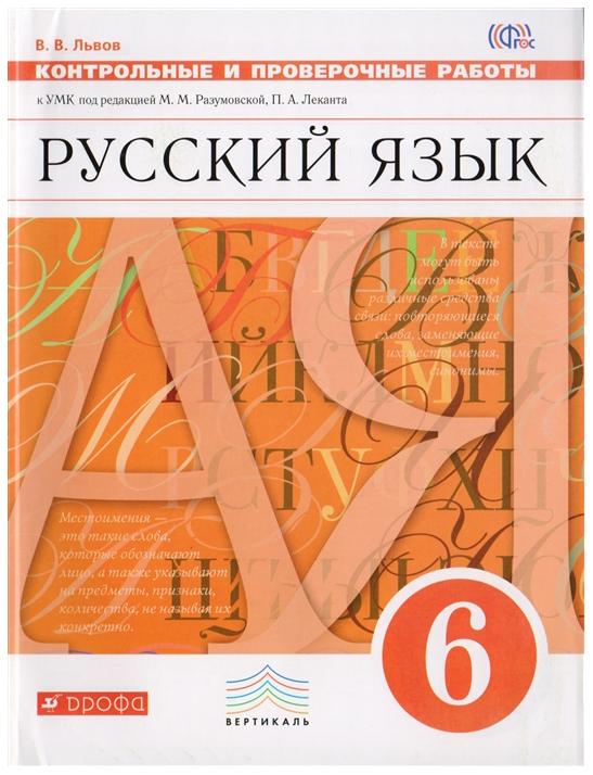 Русский Язык, 6 класс контрольные и проверочные Работы к Умк М, М, Разумовской, Русский Я