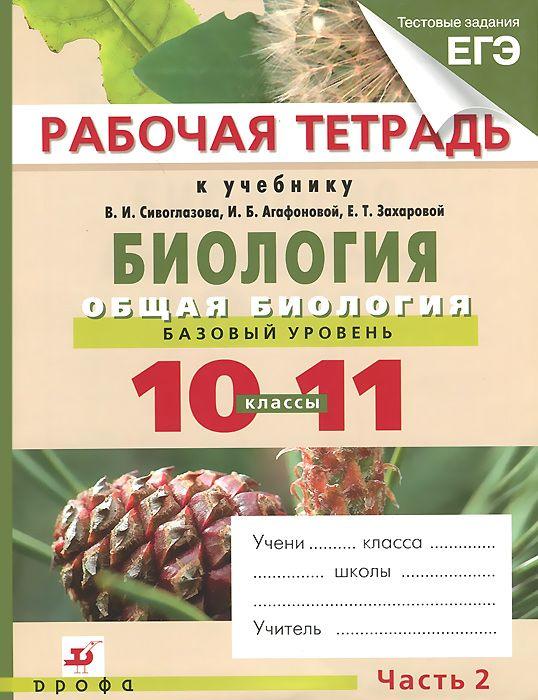 Общая Биология. 10-11 класс Рабочая тетрадь. Базовый Уровень. Ч.2.