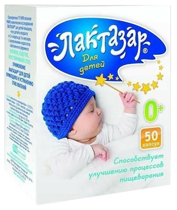 Лактазар для детей капсулы 700ЕД 150 мг 50 шт.