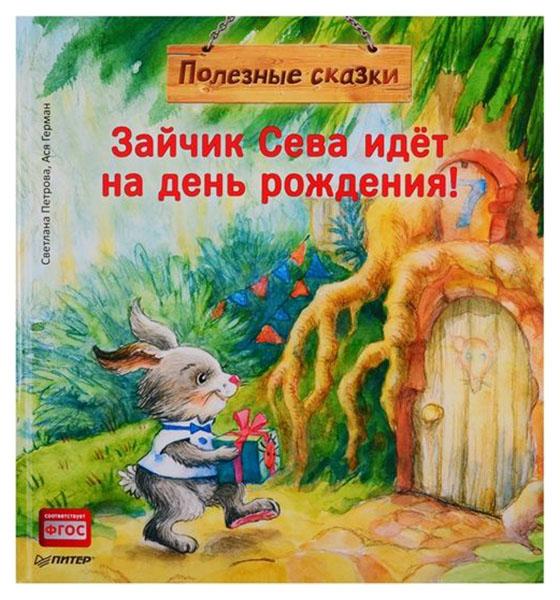 Купить Зайчик Сева Идёт на День Рождения! полезные Сказк и Фгос., Питер, Сказки