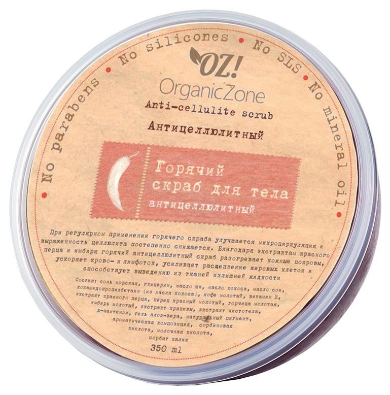 Купить Скраб для тела Organic Zone Горячий антицеллюлитный 350 мл