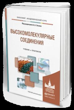 Высокомолекулярные Соединения. Учебник и практикум для Академического Бакалавриата фото