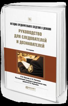 Методика предварительного Следствия и Дознания. Руководство для Следователей и Дознав... фото