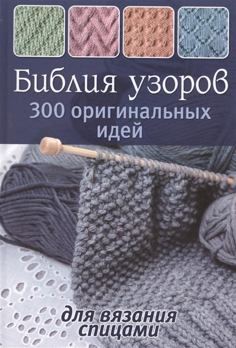 Библия Узоров. 300 Оригинальных Идей для Вязания Спицами (Синяя)
