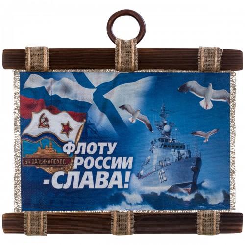 """Сувенир настенный 210х297 мм """"Флоту России - слава!"""""""