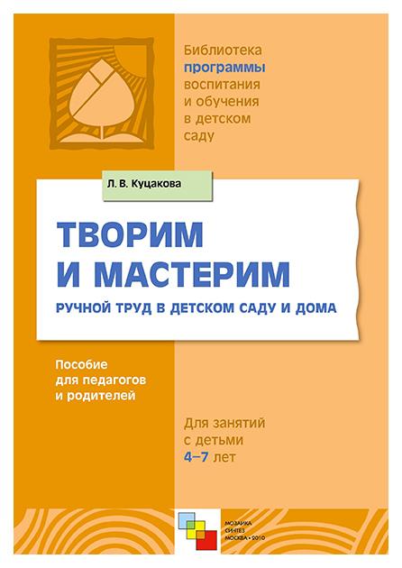 Книга Творим и мастерим. Ручной труд в детском саду и дома