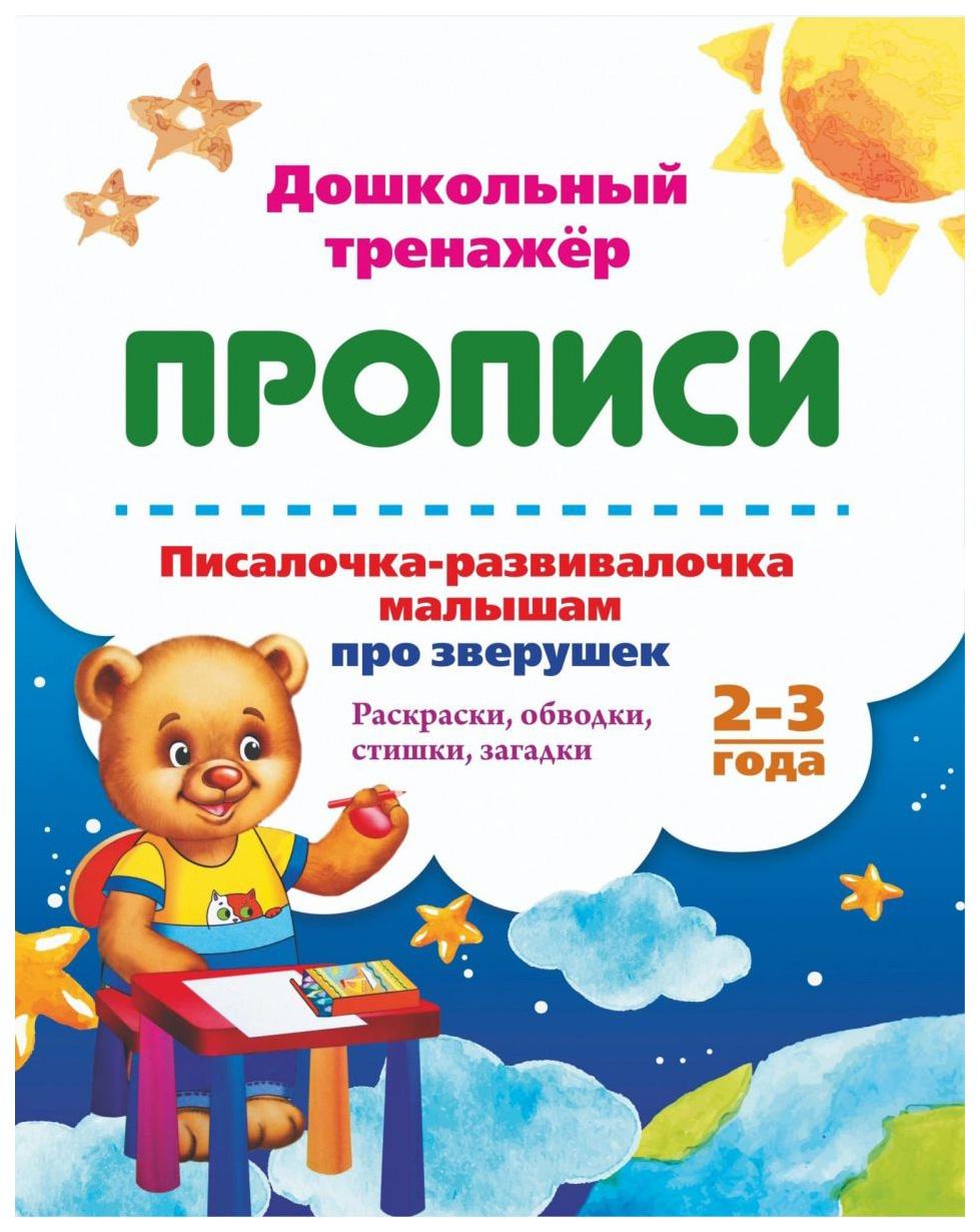 Купить Писалочка-развивалочка малышам про зверушек. 2-3 года: Раскраски, обводки, стишки, загадки, Учитель, Потешки и скороговорки