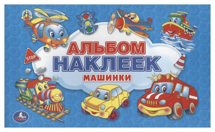 Купить Машинк и Альбом наклеек для Малышей 100 крупных наклеек, Умка, Книжки с наклейками