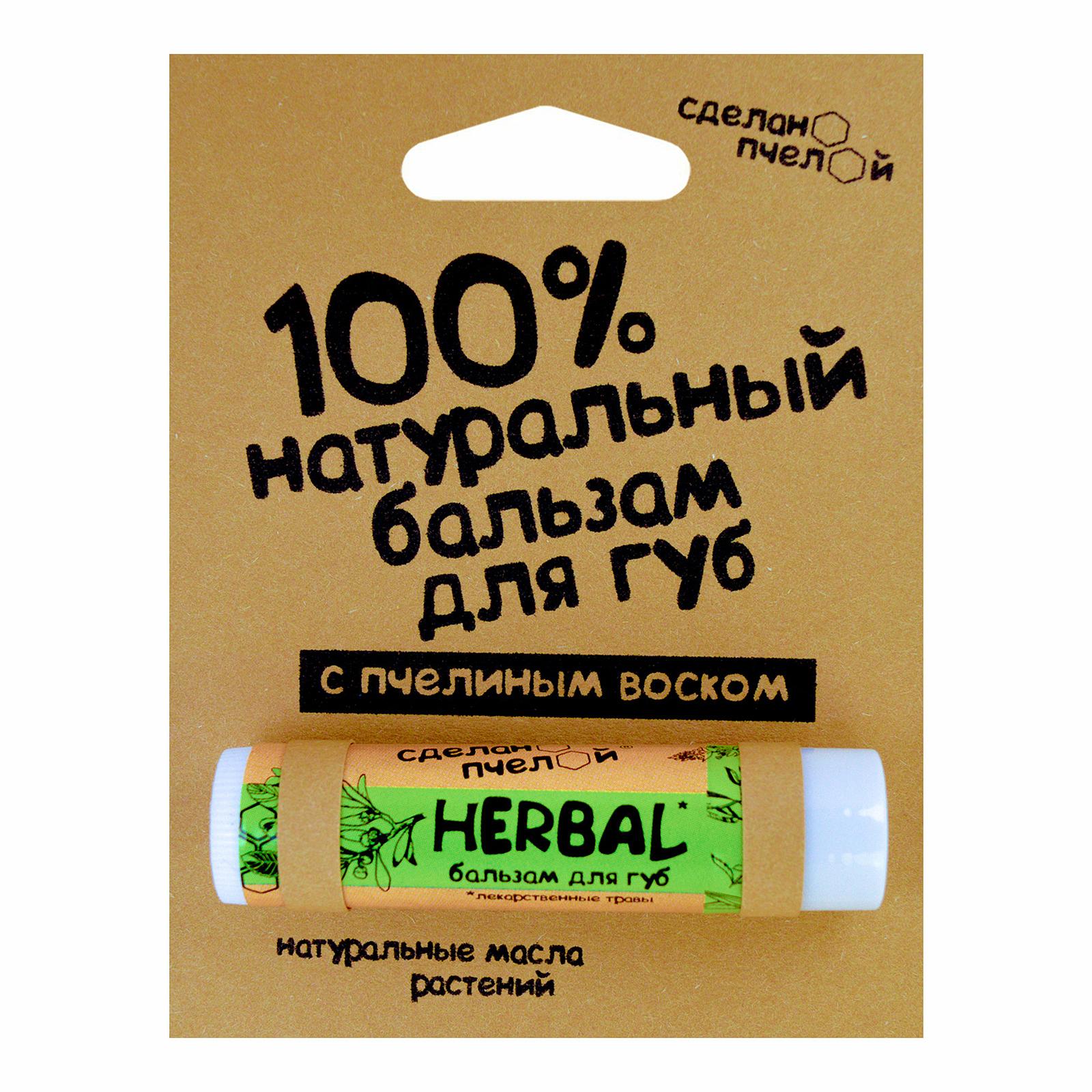 Натуральный бальзам для губ Сделанопчелой с пчелиным воском Herbal