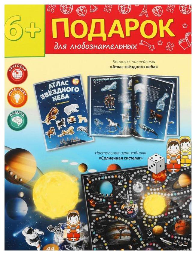 Купить ГЕОДОМ Подарок для любознательных. Солнечная система. Атлас с наклейками + Игра-ходилка, Геодом, Дидактические игры