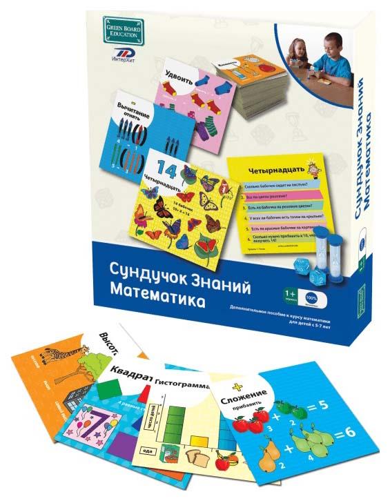 Сундучок знаний ИнтерХит Математика доп. пособие для детей с 5-7 лет