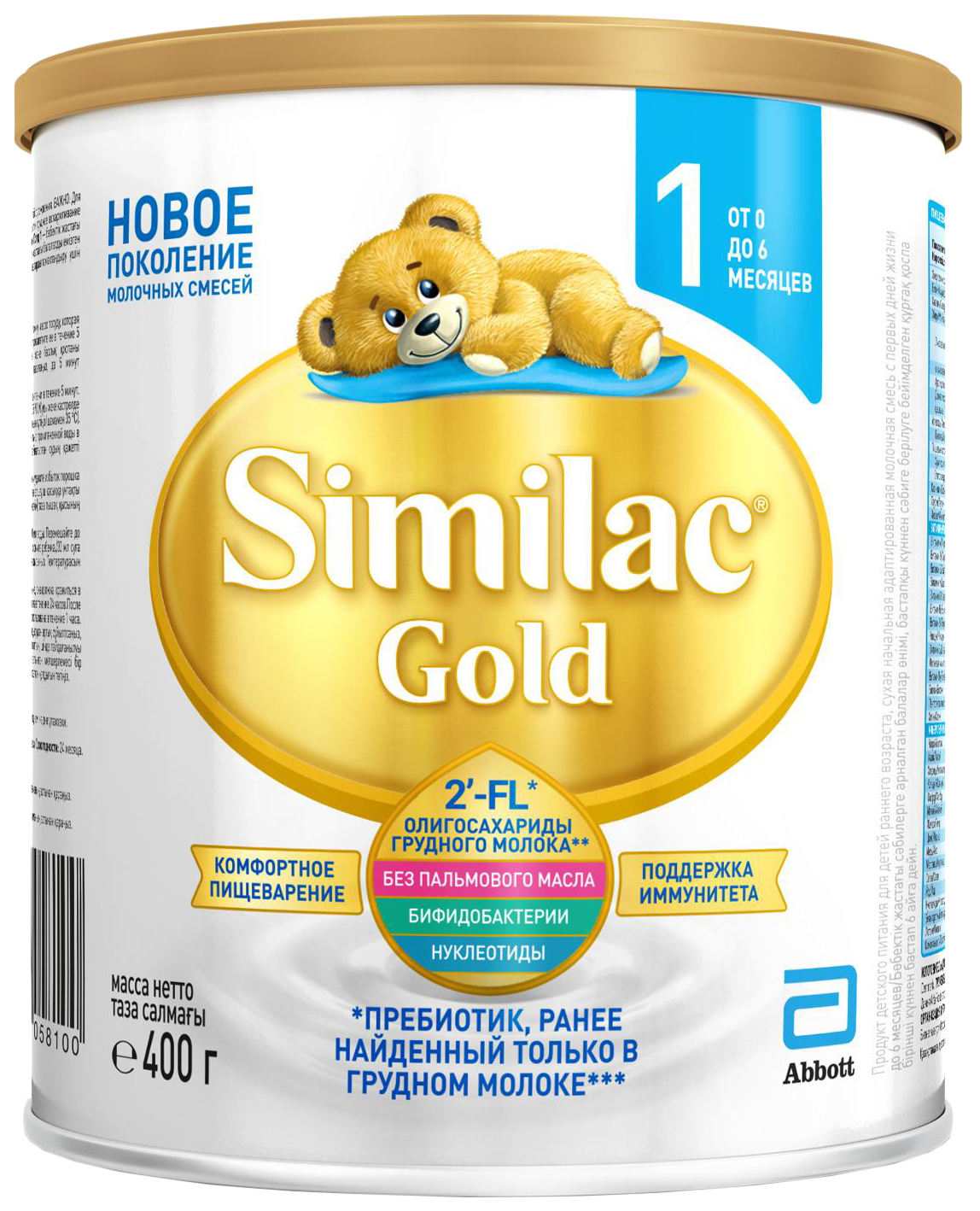 SIMILAC GOLD 1