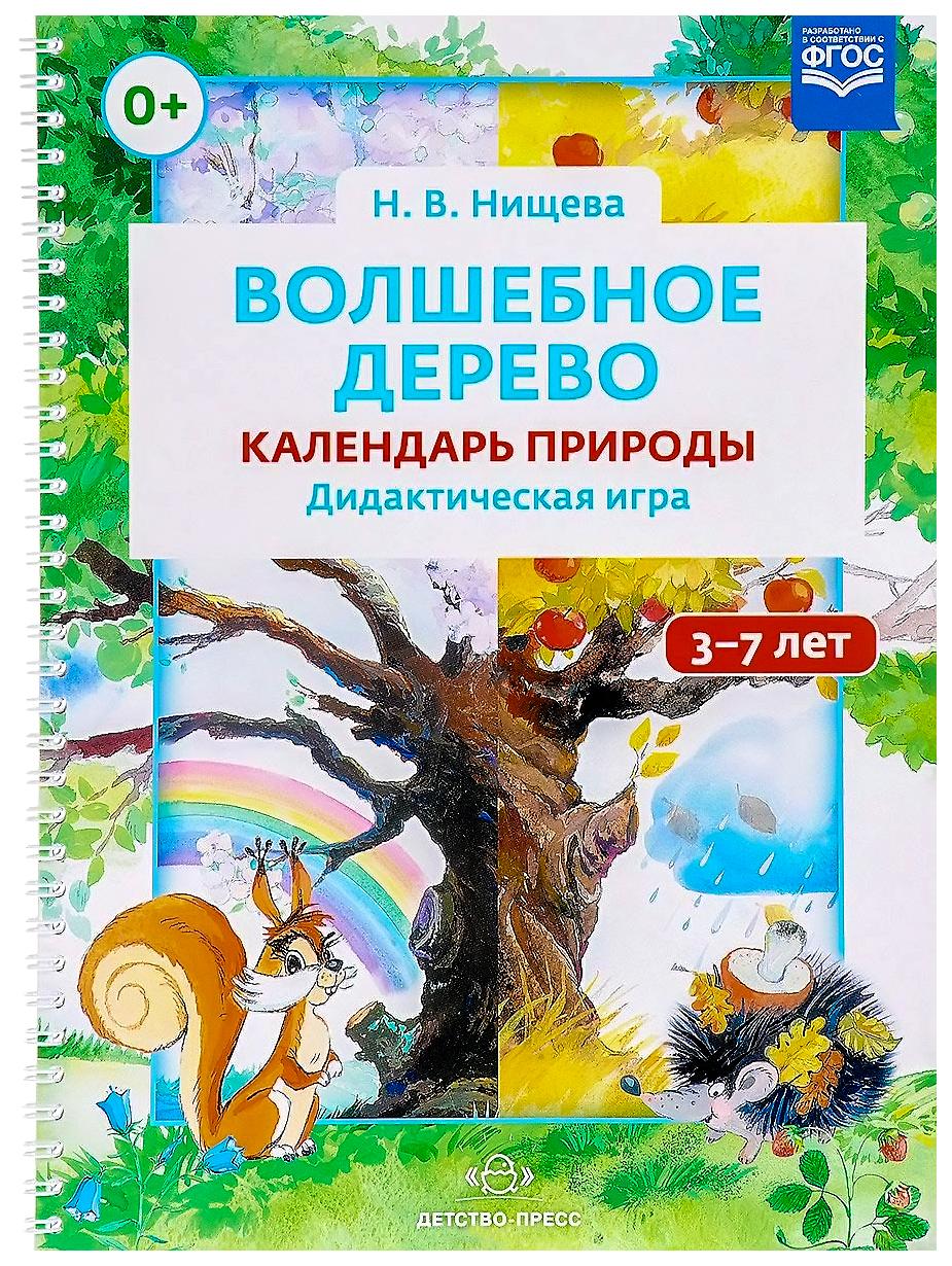 Волшебное Дерево, календарь природы, Дидактическая Игра, 3-7 лет, Фгос, Нище
