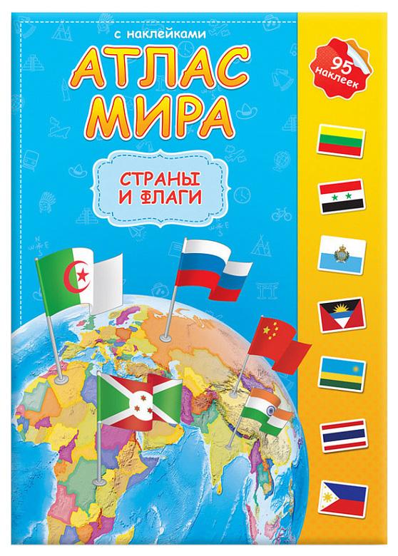 Геодом Атлас Мира С наклейками, Страны и Флаги