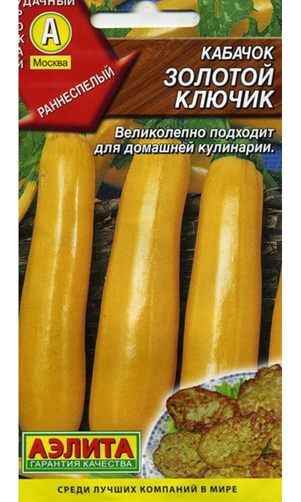 Семена Кабачок Золотой ключик, 1 г, АЭЛИТА