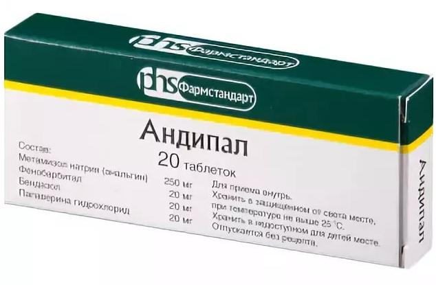 Андипал таблетки 20 шт.