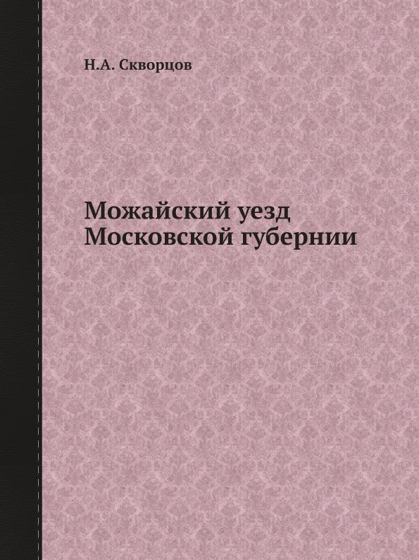 Можайский Уезд Московской Губернии