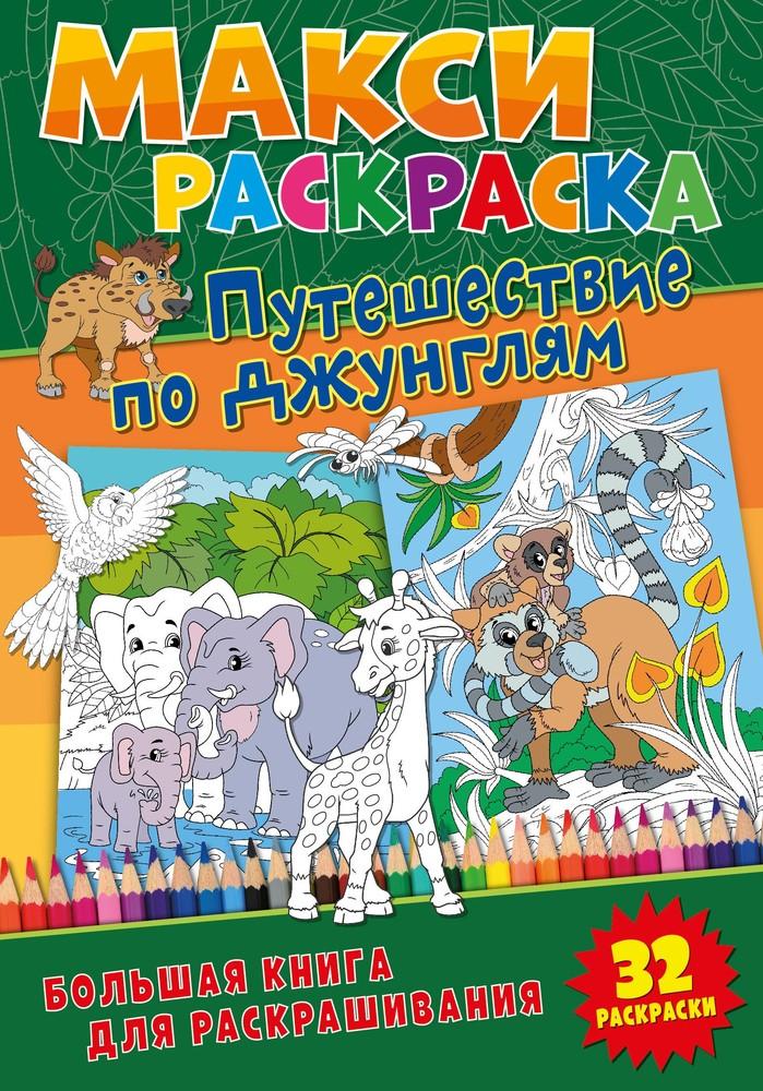 Купить Путешествие в джунгли, Макси-Раскраск и путешествие В Джунгл и Nd Play Развивающая книга, Обучающие игры