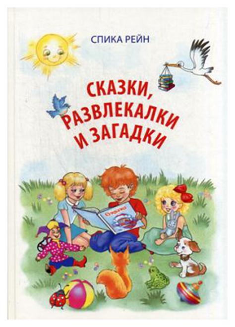 Купить Сказки, Развлекалки и Загадки, Российский союз писателей, Стихи для детей
