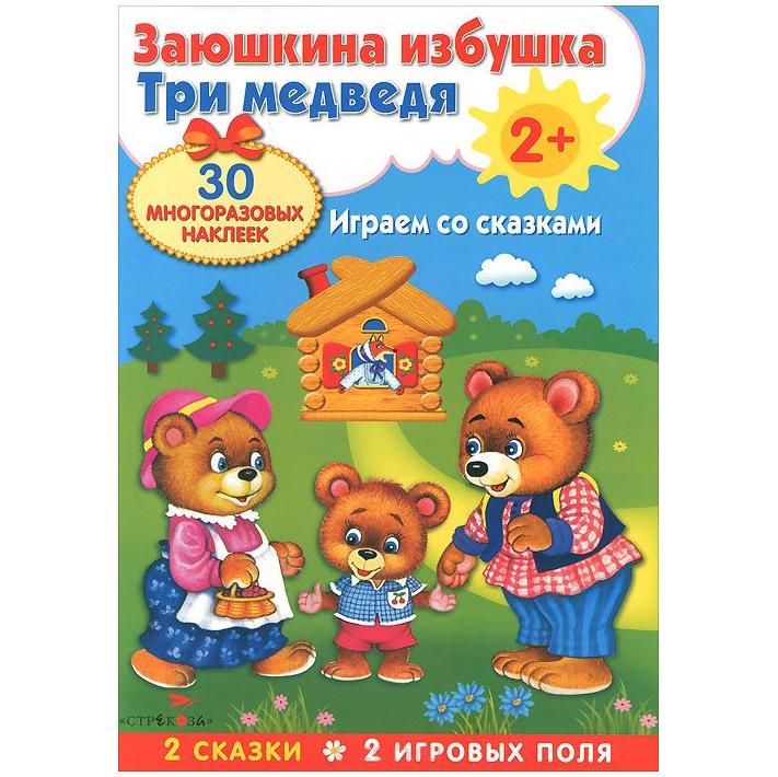 картинка Развивающий плакат-игра Заюшкина избушка и Три медведя от магазина Bebikam.ru