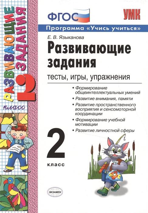Елена Языканова: Развивающие Задания. 2 класс. тесты, Игры, Упражнения