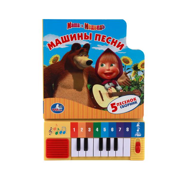 Купить Книга-пианино Умка Маша и медведь. Машины песни 173451, Книги по обучению и развитию детей