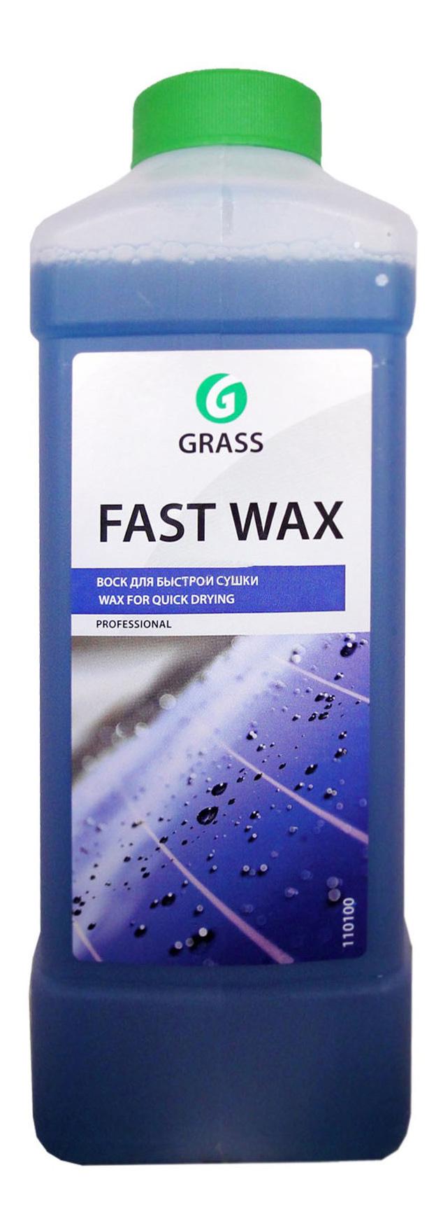 Воск для быстрой сушки, холодный GRASS Fast Wax (1л)